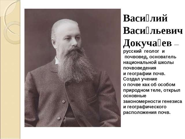 Васи́лий Васи́льевич Докуча́ев— русский геологи почвовед, основатель нац...