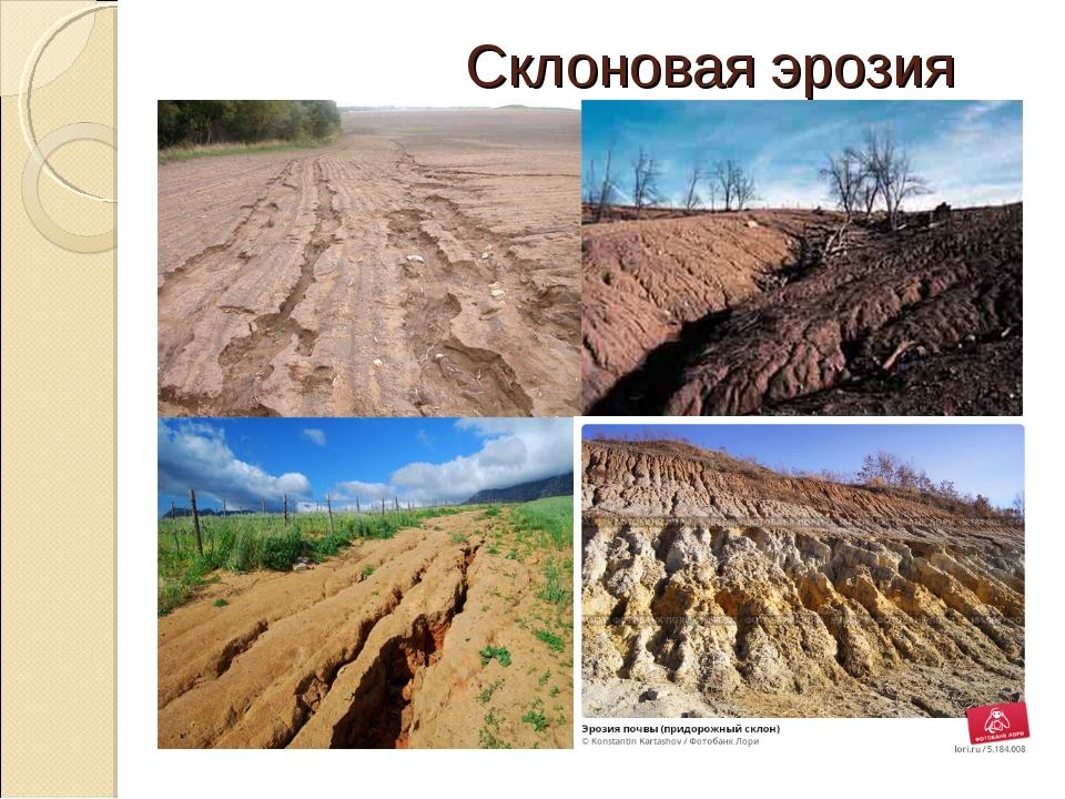 Склоновая эрозия