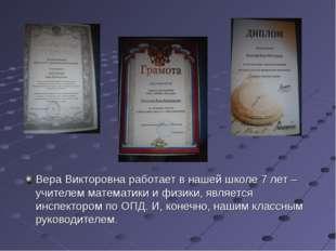 Вера Викторовна работает в нашей школе 7 лет – учителем математики и физики,