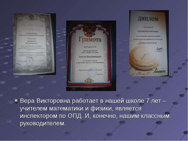 Вера Викторовна работает в нашей школе 7 лет – учителем математики и физики,...