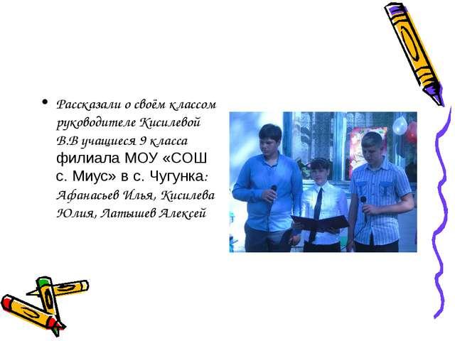 Рассказали о своём классом руководителе Кисилевой В.В учащиеся 9 класса филиа...