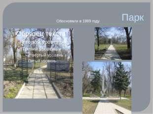 Парк Обосновали в 1989 году