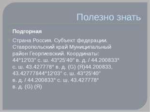 Полезно знать Подгорная Страна Россия. Субъект федерации. Ставропольский кра