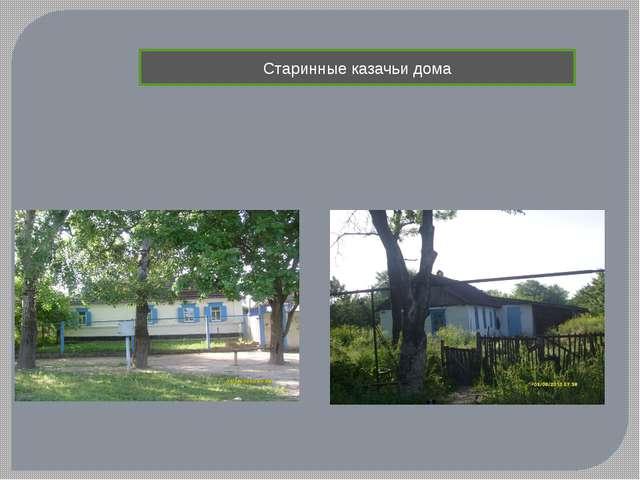 Старинные казачьи дома