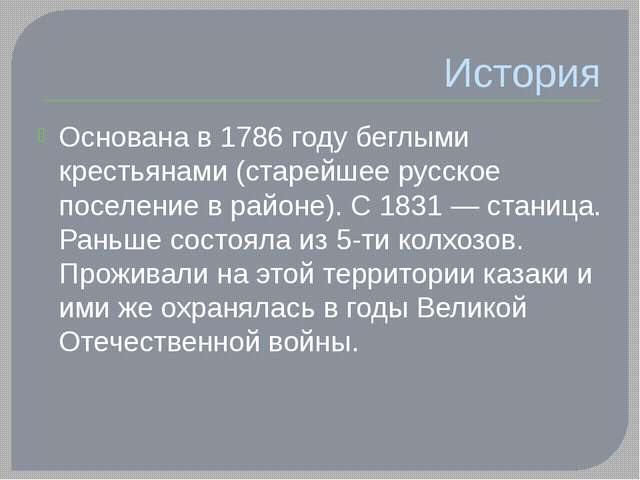 История Основана в 1786 году беглыми крестьянами (старейшее русское поселени...