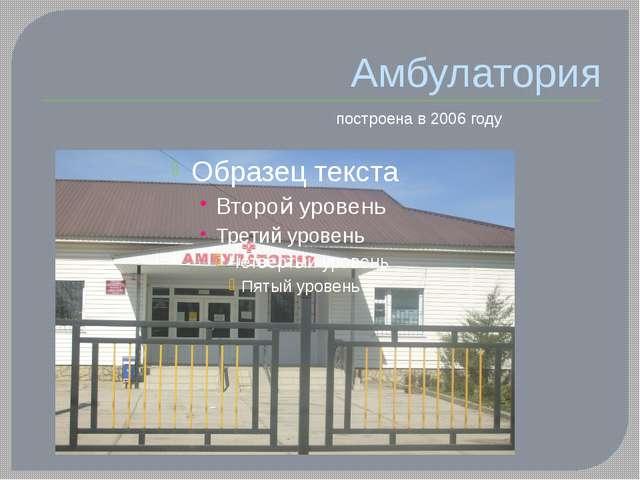Амбулатория построена в 2006 году