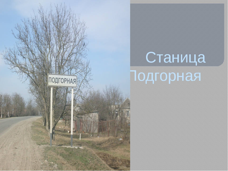Станица Подгорная