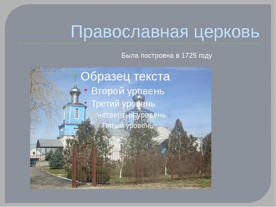 Православная церковь Была построена в 1725 году