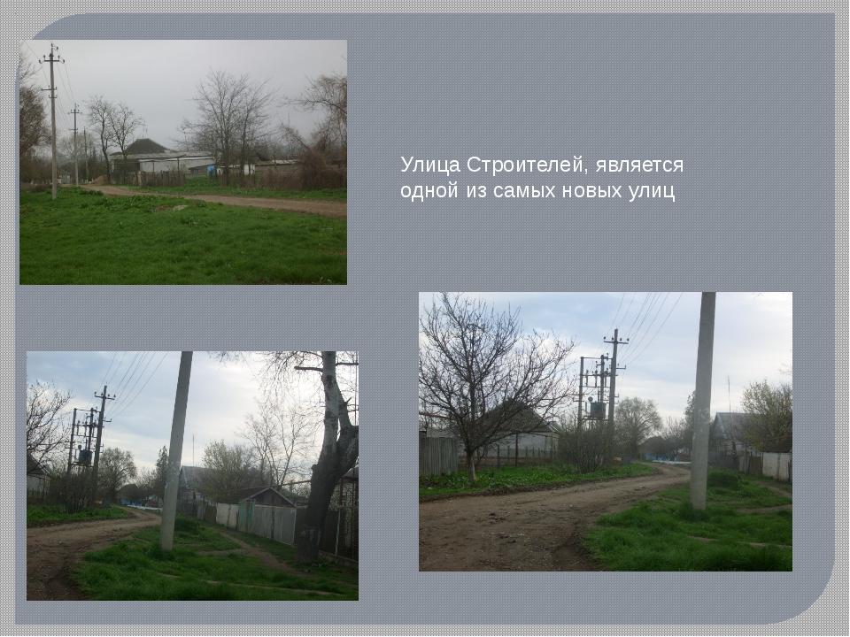 Улица Строителей, является одной из самых новых улиц
