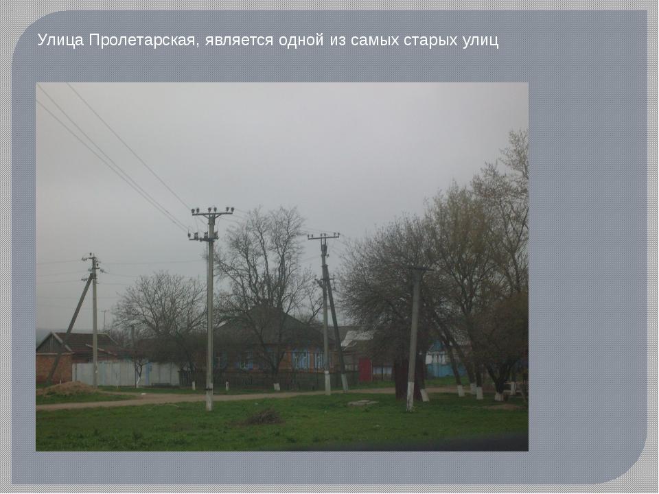 Улица Пролетарская, является одной из самых старых улиц
