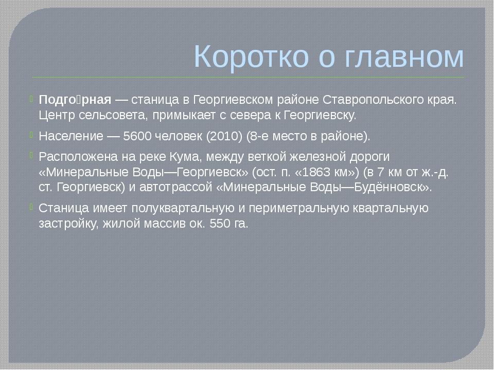 Коротко о главном Подго́рная— станица в Георгиевском районе Ставропольского...