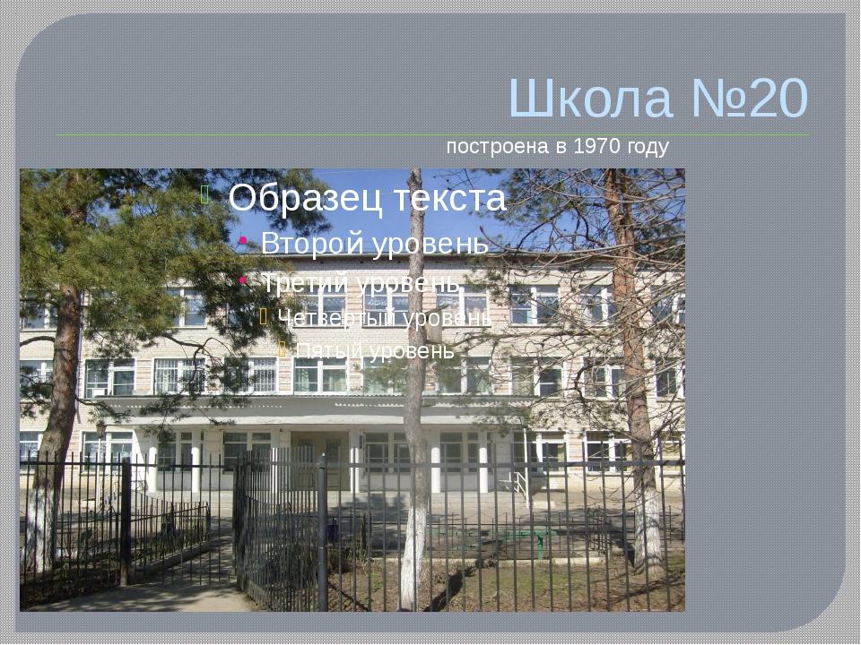 Школа №20 построена в 1970 году