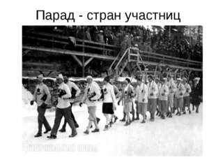 Парад - стран участниц