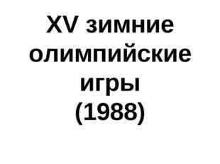 XV зимние олимпийские игры (1988)