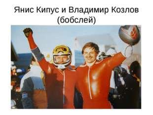Янис Кипус и Владимир Козлов (бобслей)