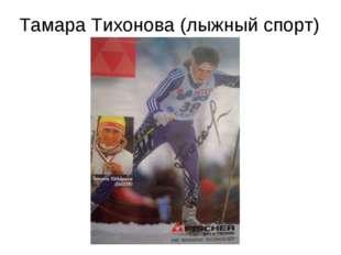 Тамара Тихонова (лыжный спорт)