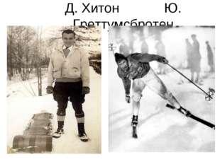 Д. Хитон Ю. Греттумсбротен