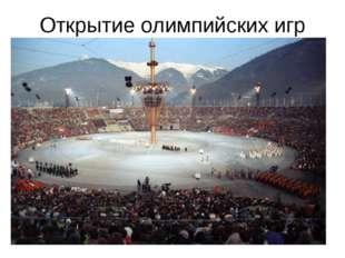 Открытие олимпийских игр