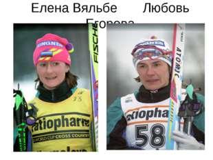 Елена Вяльбе Любовь Егорова