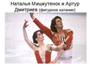 Наталья Мишкутенок и Артур Дмитриев (фигурное катание)