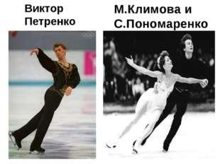 Виктор Петренко М.Климова и С.Пономаренко