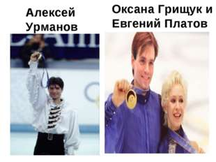 Алексей Урманов Оксана Грищук и Евгений Платов