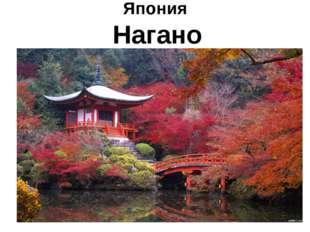 Япония Нагано