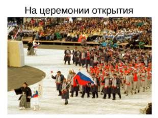 На церемонии открытия