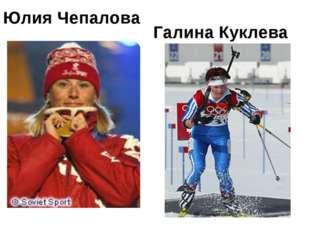 Юлия Чепалова Галина Куклева