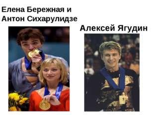Елена Бережная и Антон Сихарулидзе Алексей Ягудин