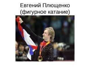 Евгений Плющенко (фигурное катание)