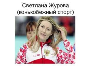 Светлана Журова (конькобежный спорт)