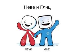 Неве и Глиц