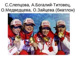С.Слепцова, А.Богалий-Титовец, О.Медведцева, О.Зайцева (биатлон)