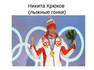 Никита Крюков (лыжные гонки)