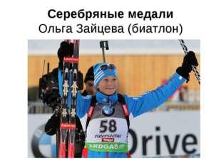 Серебряные медали Ольга Зайцева (биатлон)