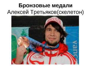 Бронзовые медали Алексей Третьяков(скелетон)