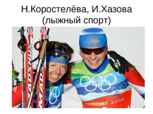 Н.Коростелёва, И.Хазова (лыжный спорт)