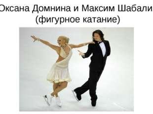Оксана Домнина и Максим Шабалин (фигурное катание)