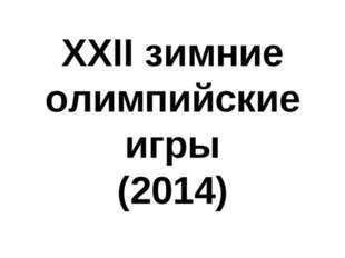 XXII зимние олимпийские игры (2014)