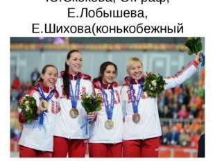 Ю.Скокова, О.Граф, Е.Лобышева, Е.Шихова(конькобежный спорт)