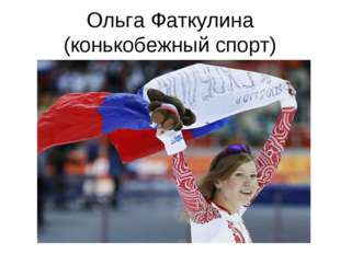 Ольга Фаткулина (конькобежный спорт)