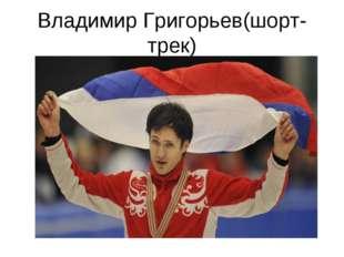 Владимир Григорьев(шорт-трек)