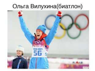Ольга Вилухина(биатлон)