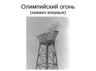 Олимпийский огонь (зажжен впервые)