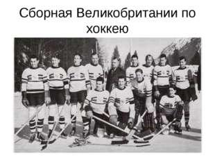 Сборная Великобритании по хоккею