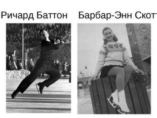 Ричард Баттон Барбар-Энн Скотт