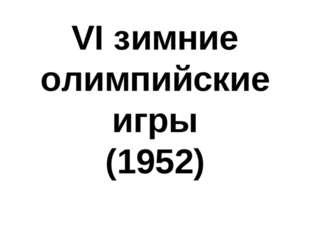 VI зимние олимпийские игры (1952)