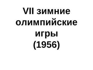 VII зимние олимпийские игры (1956)