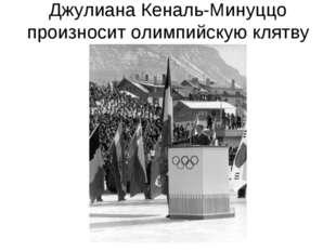 Джулиана Кеналь-Минуццо произносит олимпийскую клятву